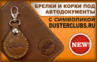 Брелки и книжки для документов от Дастерклабс.ру!