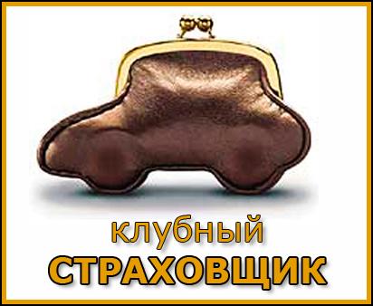 Клубная страховка КАСКО и ОСАГО!