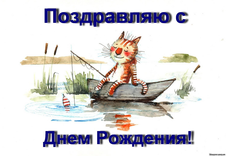 Оригинальное поздравление с днем рождения рыбаку 89
